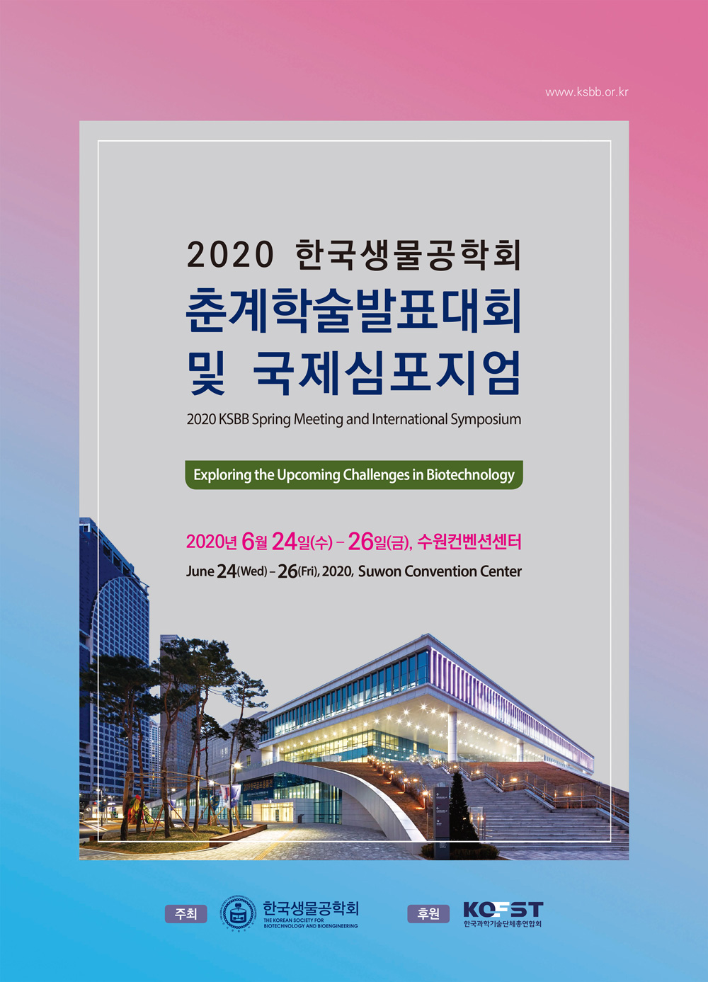 2020 한국생물공학회 춘계학술발표대회 및 국제심포지엄. 2020 한국생물공학회 추계학술발표대회 및 국제심포지엄.