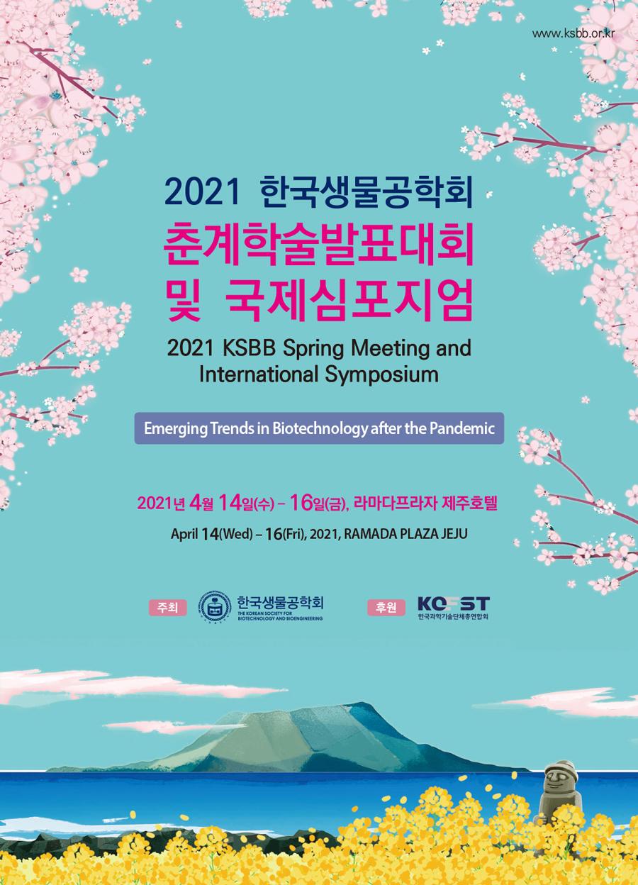 poster_2021spring_kor.jpg?v=3